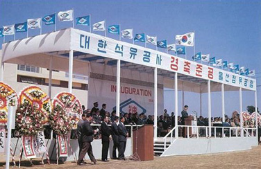 1979-1969 Founded as Korea Oil Corporation., the nation's first oil refinery ('62)